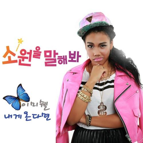 K-drama Make a Wish
